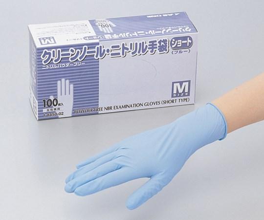アズワン クリーンノールニトリル手袋ショートブルー パウダーフリー ブルー L 1000枚入 (1-8450-51)