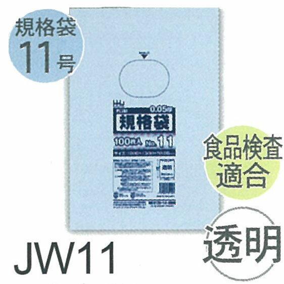 JWシリーズ�格袋 JW-11 �明 100枚×30冊入 �ウスホールドジャパン HHJ 業務用ゴミ袋  �料無料