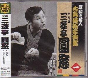六代目三遊亭圓窓セット 「明鳥」他17演題CD9枚組