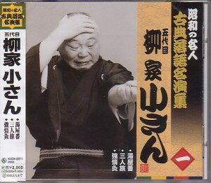 五代目柳家小さんセット 「湯屋番」他26演題CD10枚組
