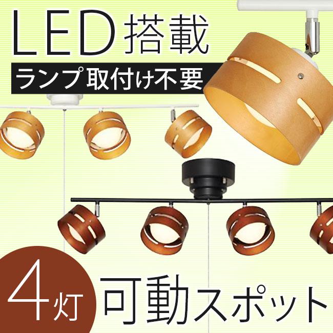 LED スポットシーリングライト プルスイッチ スポットライト シーリングライト ペンダントライト LED搭載 4灯 インテリア 照明器具 照明 ライト ランプ 新生活 北欧 人気
