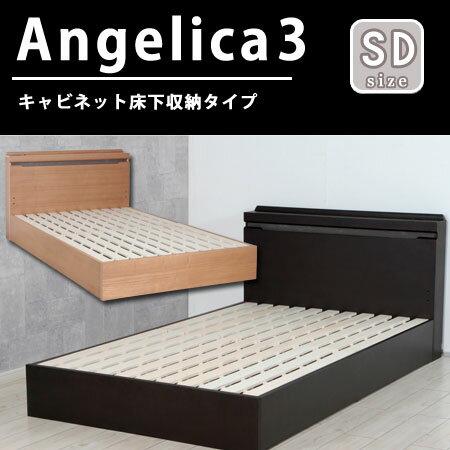 大特集 木製ベッド フレーム セミダブルサイズ (マットレス別売)選べる2カラー ダーク色 ナチュラル色アンゼリカ3 キャビネット 床下収納すのこ収納BED 人気