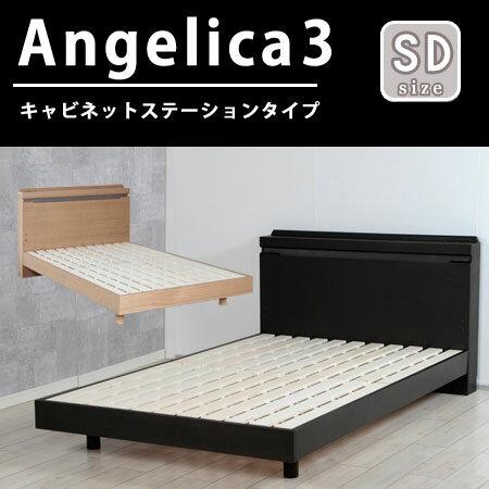 大割引 木製ベッド フレーム セミダブルサイズ (マットレス別売)選べる2カラー ダーク色 ナチュラル色アンゼリカ3 キャビネット ステーションすのこ収納BED 人気