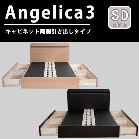 2016人気特価 木製ベッド フレーム セミダブルサイズ (マットレス別売)選べる2カラー ダーク色 ナチュラル色アンゼリカ3 キャビネット両側引き出しすのこ収納BED 人気