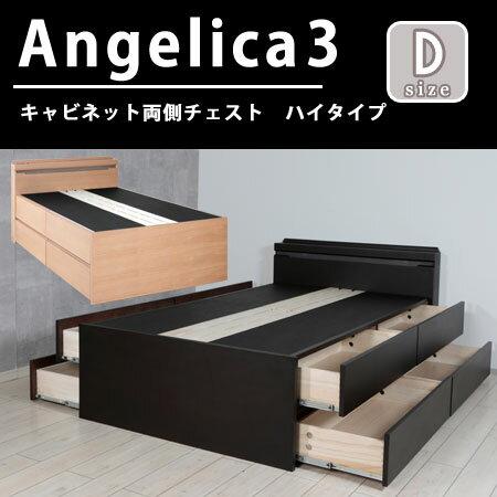 木製ベッド フレーム ダブルサイズ (マットレス別売)選べる2カラー ダーク色 ナチュラル色アンゼリカ3 キャビネット両側チェスト大収納すのこ収納BED 人気