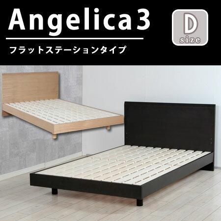 素晴らしいアウトレット 木製ベッド フレーム ダブルサイズ (マットレス別売)選べる2カラー ダーク色 ナチュラル色アンゼリカ3 フラット ステーションすのこ収納BED 人気