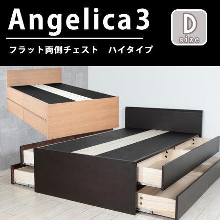 木製ベッド フレーム ダブルサイズ (マットレス別売)選べる2カラー ダーク色 ナチュラル色アンゼリカ3 フラット両側チェスト大収納すのこ収納BED 人気