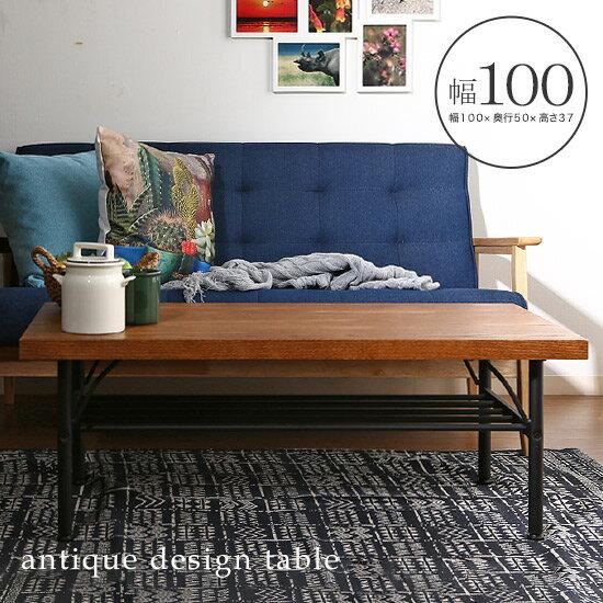 センターテーブル ローテーブル テーブル レトロ 木製 北欧 アンティーク テーブル コーヒーテーブル テーブル 木製 ソファー カフェテーブル ミッドセンチュリー お洒落 バー ウッド×スチール アイアン 人気
