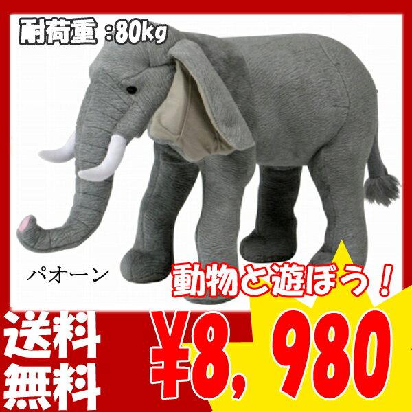 ゾウぬいぐるみ 動物 ゾウ 座れるゾウのぬいぐるみ 耐荷重80kg ワールドマップ 世界地図 ゾウ いす スツール 子供の日 人気