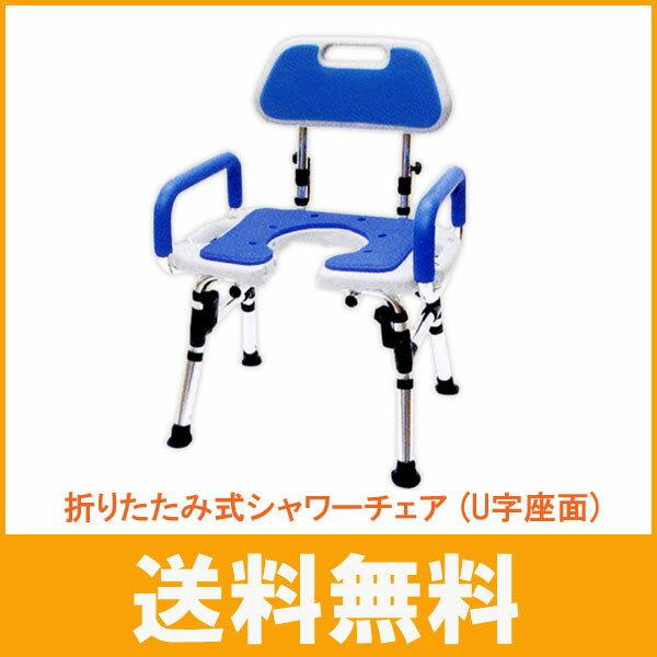 アクションジャパン 折りたたみ式シャワーチェア (U字座面) FY9993 (介護用 風呂椅子 浴室 椅子 チェア 折りたたみ 肘掛け椅子) 介護用品