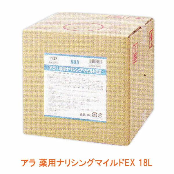 アラ 薬用ナリシングマイルドEX 18L フェニックス 介護用品