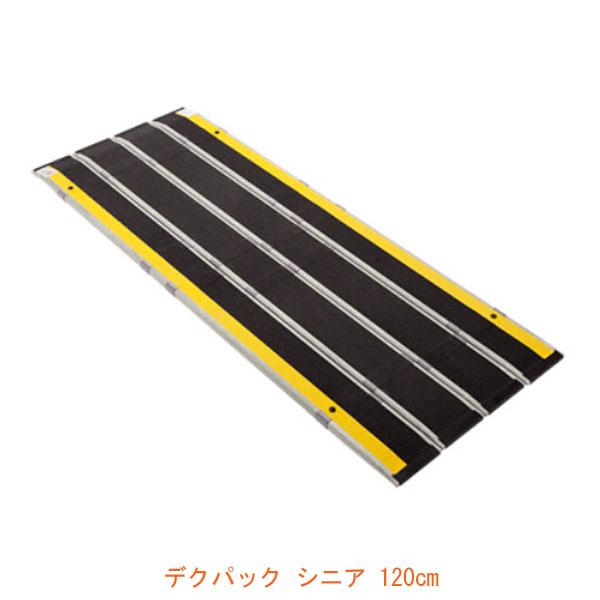 (代引き不可) 折りたたみ式軽量スロープ デクパック シニア (エッジなし) 長さ120cm ケアメディックス (車椅子 スロープ 段差解消スロープ 屋外用 段差スロープ 介護 スロープ 介護 用 スロープ) 介護用品