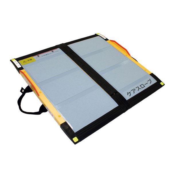 (代引き不可)ケアメディックス ケアスロープ65cm(CS65)段差解消スロープ 二つ折りタイプ介護用品 給付券対応
