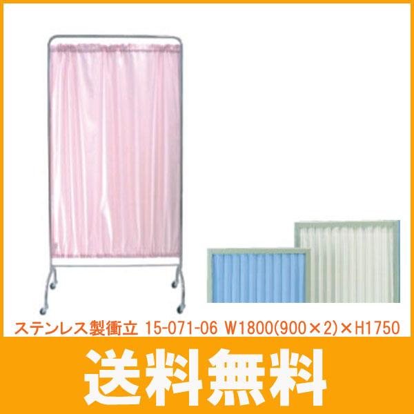 ステンレス製衝立 15-071-06 W1800(900×2)×H1750 スギモト産業 介護用品