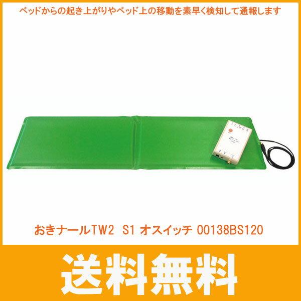 (代引き不可)おきナールTW2 S1 オスイッチ 00138BS120 適用プラグ全て (標準2P用) 徳器技研工業 介護用品
