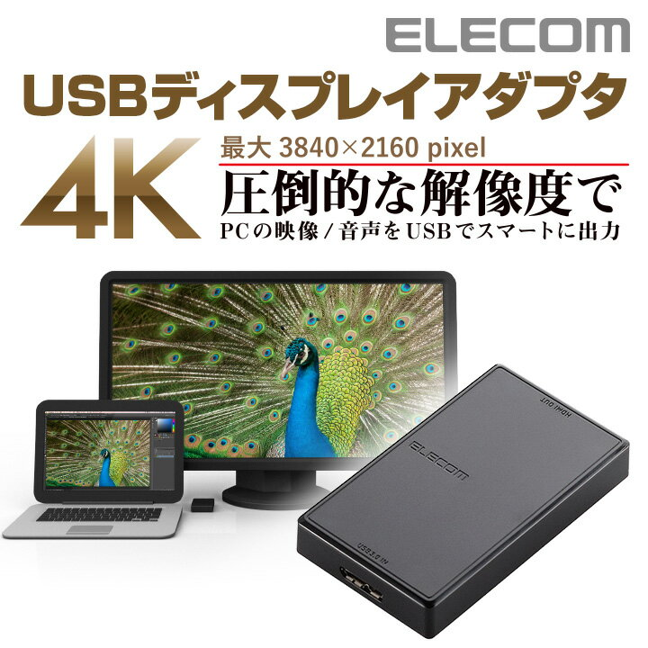【楽天市場】エレコム 4K USB To HDMIディスプレイアダプタ LDE-HDMI4KU3:エレコムダイレクトショップ