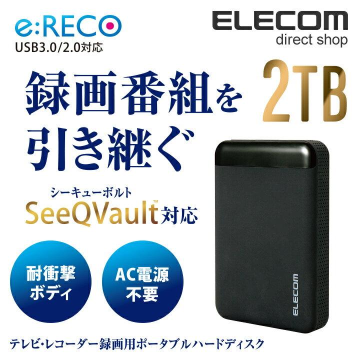 エレコム SeeQVault対応 外付けポータブルHDD 2.5inch 外付けハードディスク ACアダプタ不要 2TB ELP-QEN020UBK
