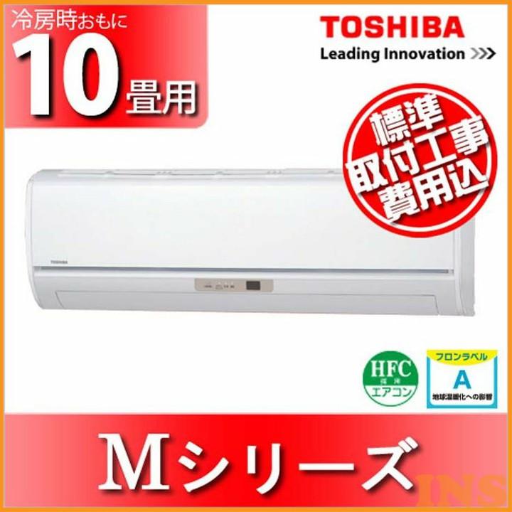 【取付工事費込】東芝エアコンMシリーズ10畳用2017年 RAS-2857M-W-SET送料無料 暖房 冷房 空調 えあこん 東芝 【TD】 【代引不可】