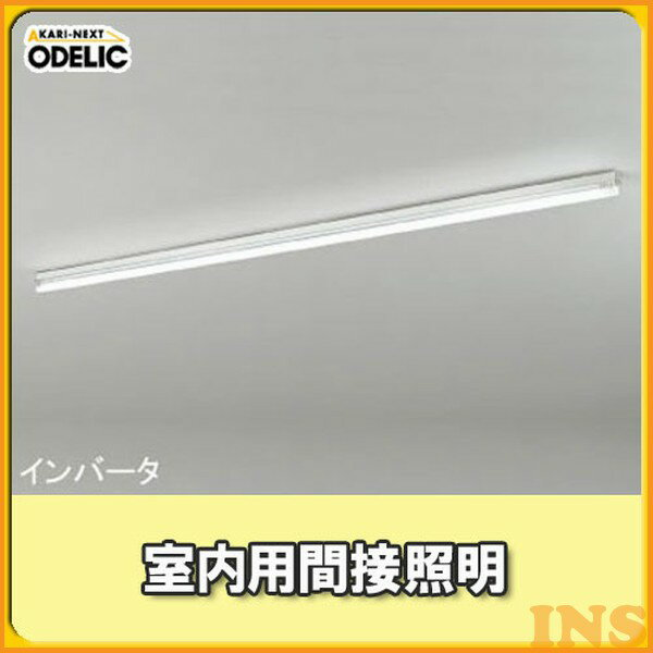 オーデリック(ODELIC) 室内用間接照明 OL015193 【TC】【送料無料】