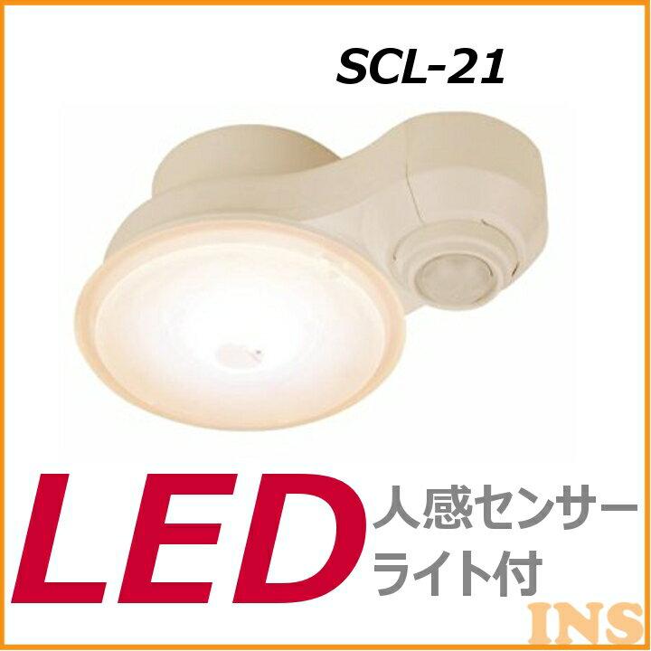 Slimac【スワン電器】 人感センサー機能付き LEDシーリングライト SCL-21【LEDセンサーシーリングライト】【D】【0131ap_ho】【送料無料】