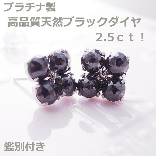 注文★【送料無料】プラチナ鑑別付きスーパーローズカットブラックダイヤ2.5ct■8043