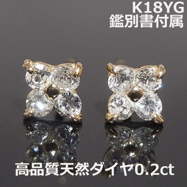 【送料無料】鑑別付K18ダイヤ0.2ctクローバーピアス■9209