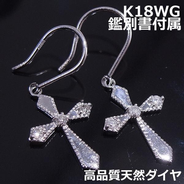 【送料無料】K18WGダイヤミル打ち加工クロスフックピアス■7492