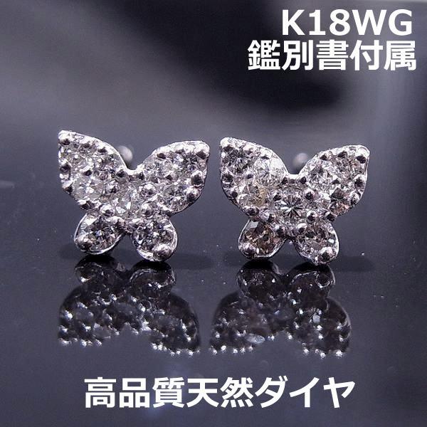 【送料無料】鑑別付きK18WGダイヤ蝶々スタッドピアス■8612