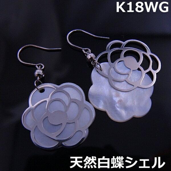 【メール便送料無料】K18WG天然シェル&ゴールドカメリアフックピアス■7882