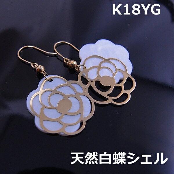 【メール便送料無料】K18天然シェル&ゴールドカメリアフックピアス■7883