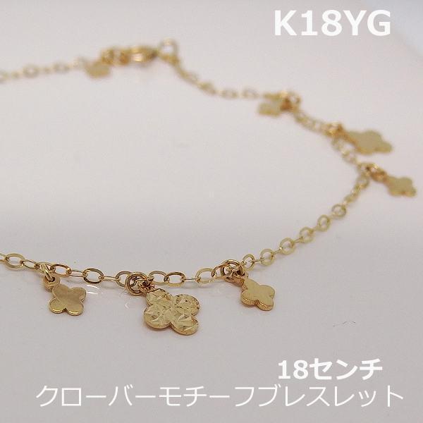 【送料無料】k18ダクローバーモチーフブレスレット■HAL-bl
