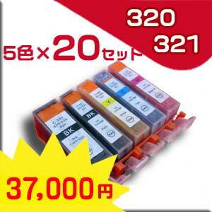 ★送料無料//★Canon キャノン ★BCI-321/320 5色セット×20 キヤノン新品インク 残量表示チップ付き【純正互換】