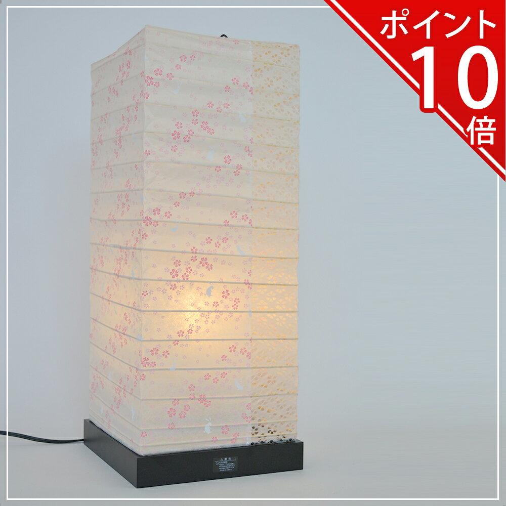 国内発 彩光デザイン 和照明 和紙照明 フロアスタンドライト 【白熱電球付き】 SS-3082 花うさぎピンク×小梅白 日本製 和風照明  【KK9N0D18P】