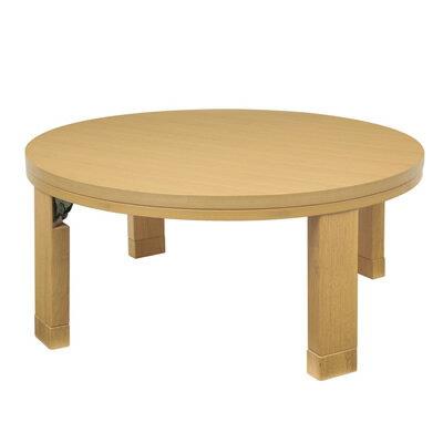 天然木丸型折れ脚こたつ ロンド 90cm こたつ テーブル 円形 日本製 国産 マストバイ 11100196-na ナチュラルセンターテーブル ちゃぶ台 折り畳み リビング 寝室 ワンルーム 高さ調節 丸テーブル