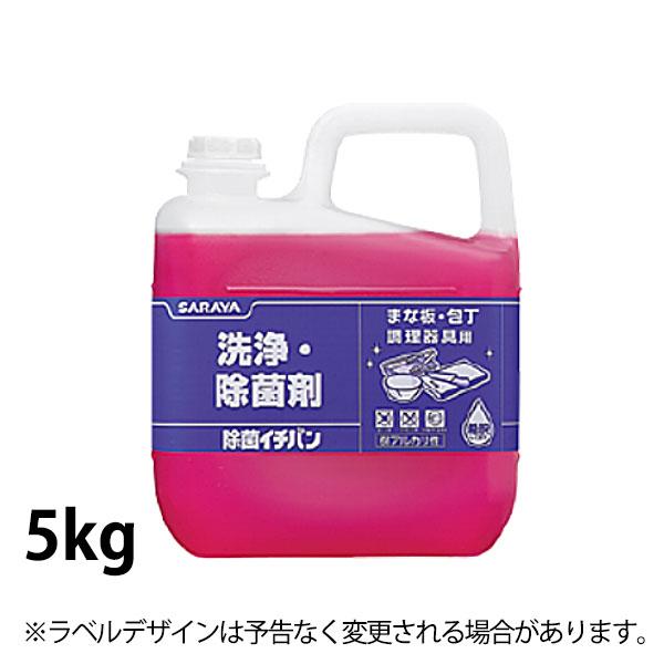 洗浄 除菌剤 除菌イチバン 31839_厨房用洗剤 業務用洗剤