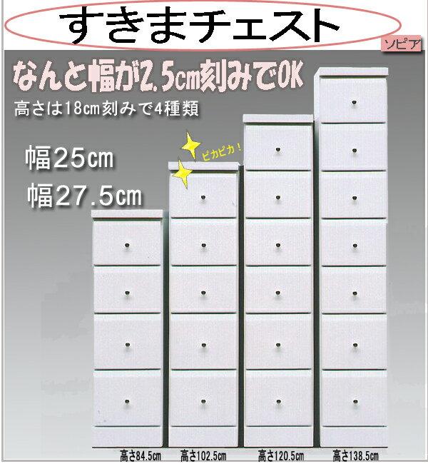 光沢 真っ白のすきまチェスト幅27.5cm(引き出し4段、5段、6段、7段)(ソピア)at180-27.5[送料無料][te]