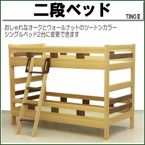 シングルベッド2台に変更できる ロータイプ二段ベッド(tino2)ds950-3b[送料無料][tw]