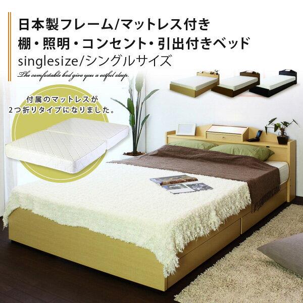 日本製フレーム 2つ折りマットレス付き 棚付き 照明付き 二口コンセント付き 引き出し付きベッド シングルサイズ スプリングベッド 木製 宮付き 収納付き 【送料無料】  エムール
