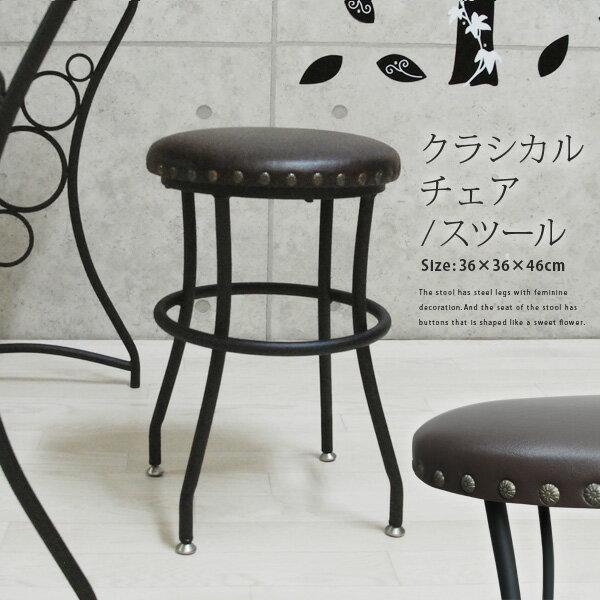 クラシカルチェア スツール いす 椅子 チェアー 来客用 スチール アンティーク シンプル 【送料無料】
