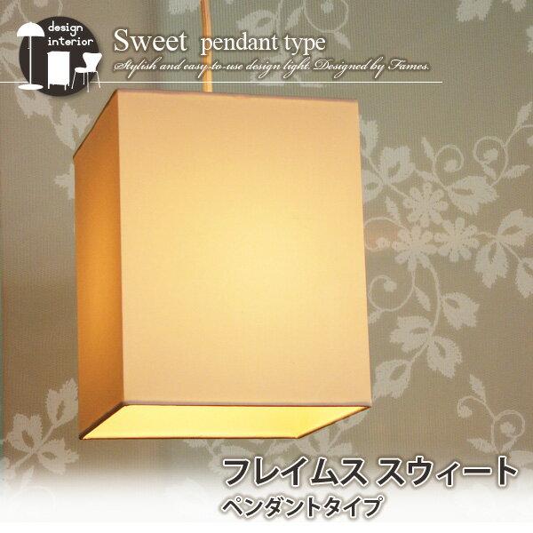 買い物を楽しむ フレイムス デザイン照明『Sweet』 ペンダントタイプ(幅20×奥行き20×高さ25cm)(天井照明/間接照明/ペンダントライト/ランプシェード/インテリアライト ナチュラル シンプル)  エムール
