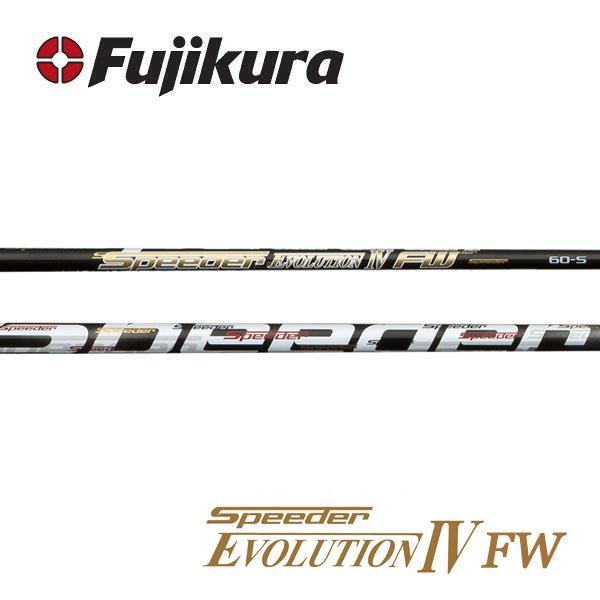 【シャフト交換含む】 Fujikura フジクラ Speeder EVOLUTION IV FW