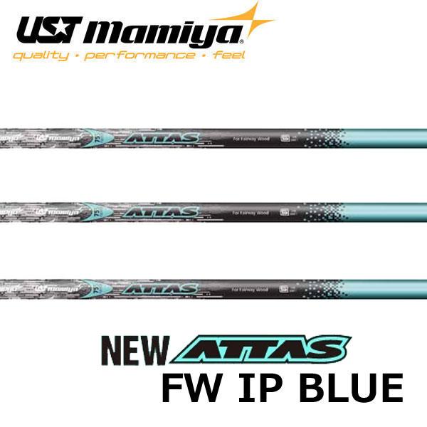 【テーラーメイド M1/M2/R15 スリーブ装着シャフト】 UST Mamiya ATTAS FW IP BLUE