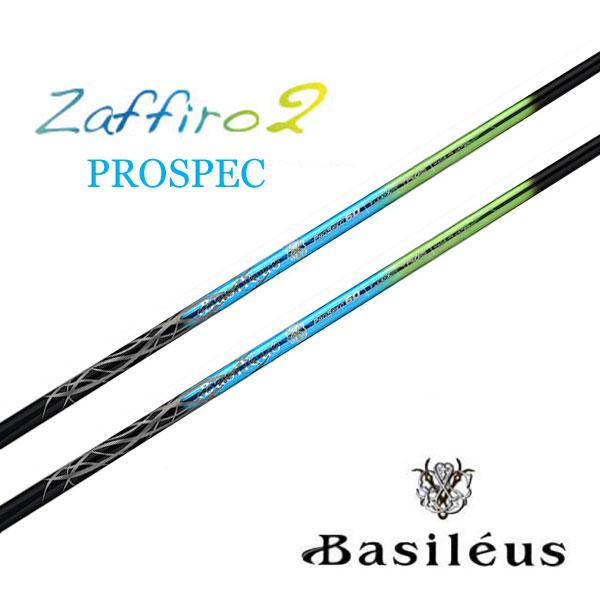 【期間限定】 Triphas トライファス Basileus PROSPEC Zaffiro2 バシレウス プロスペック ザフィーロ2