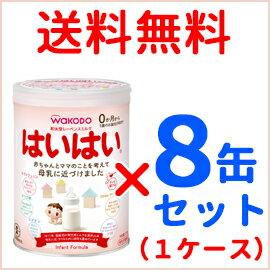 【送料無料!まとめ割り!】【和光堂】レーベンスミルク はいはい810g×8缶(1ケース)