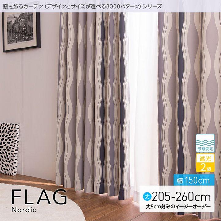【送料無料】窓を飾るカーテン(デザインとサイズが選べる8000パターン)北欧デザイン FLAG(フラッグ)幅150cm×丈205~260cm(2枚組 ※5cm刻みのイージーオーダー) 遮光2級 形態安定【代引不可】【TD】
