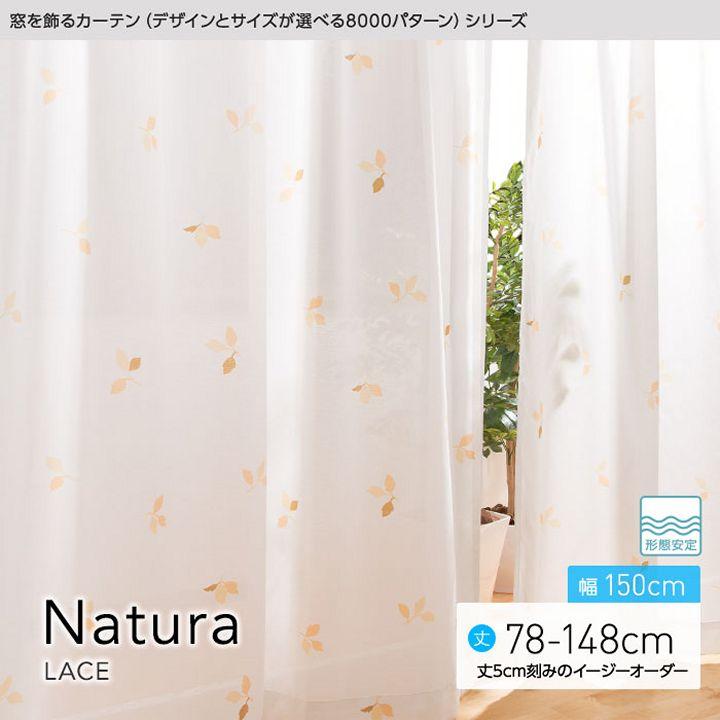 【送料無料】窓を飾るカーテン(デザインとサイズが選べる8000パターン)Natura(ナチュラ)レースカーテン 幅150×丈78~148cm(2枚組 ※5cm刻みのイージーオーダー)形態安定【代引不可】【TD】