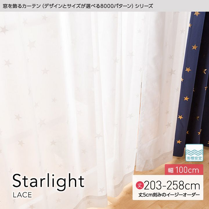 【送料無料】窓を飾るカーテン(デザインとサイズが選べる8000パターン)STARLIGHT(スターライト) レースカーテン 幅100×丈203~258cm(2枚組 ※5cm刻みのイージーオーダー)形態安定【代引不可】【TD】