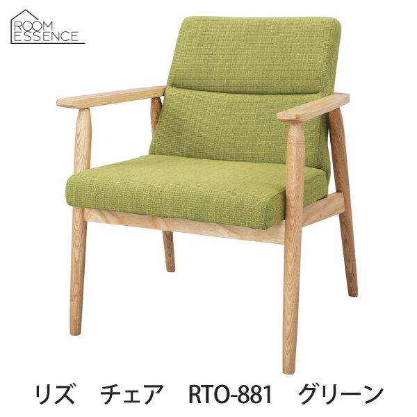 完成品 ダイニングチェア 肘付き【送料無料】リズチェア RTO-881 チェア グリーン シック シンプル 天然木 北欧 インテリア モダン 椅子 いす イス 【東谷】【TD】