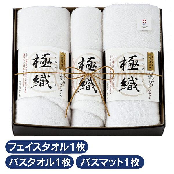 【送料無料】極織フェイスタオル1枚・バスタオル1枚・バスマット1枚セット 2218-08280 ホワイト