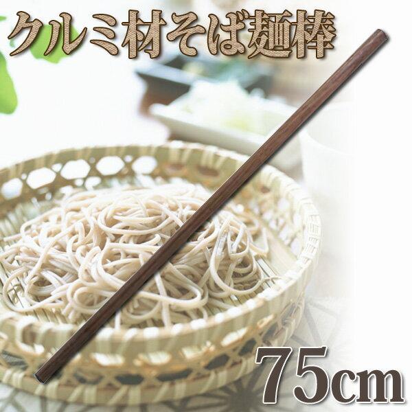 クルミ材 そば麺棒  AMV16075  75cm【en】【0428da_ki】  おしゃれ 送料無料